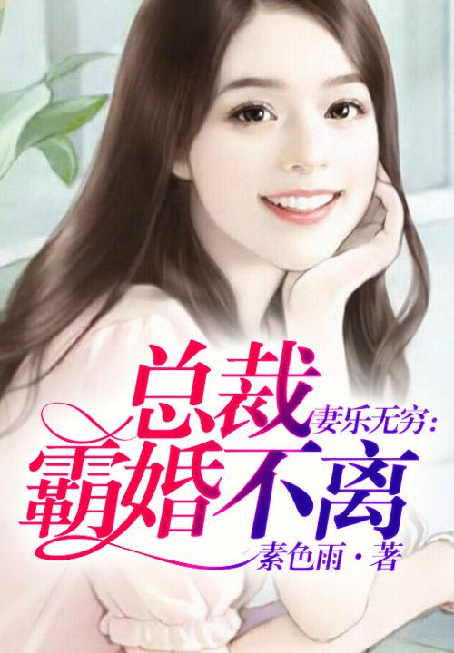 妻乐无穷,总裁霸婚不离完整版在线阅读 苏乔何世轩最新章节完整版精彩阅读
