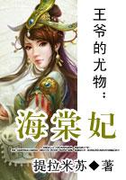 王爷的尤物:海棠妃