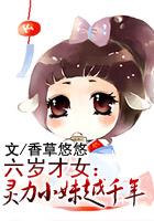 六岁才女:灵力小妹越千年主角康米米温顺在线阅读完整版章节目录