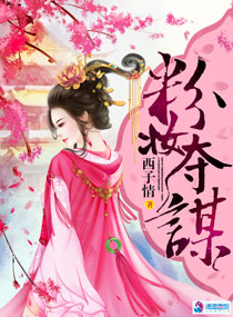 粉妆夺谋主角苏澈王妃在线试读免费阅读完结版