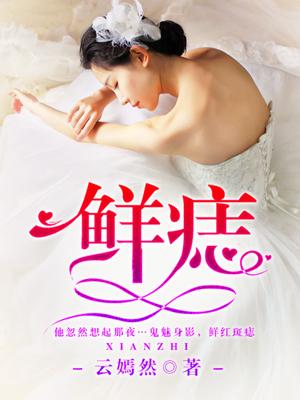《鲜痣》主角虞香邵易免费阅读全文试读精彩试读