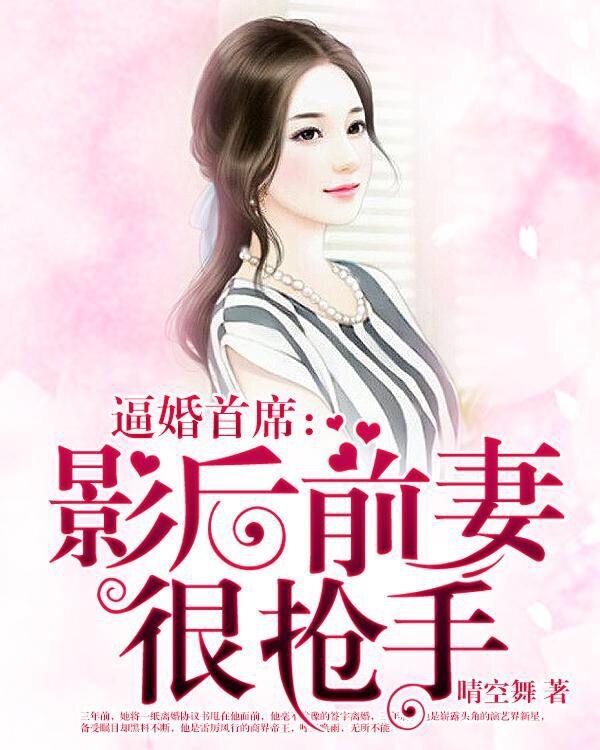 《逼婚首席:影后前妻很抢手》主角文婧陆清最新章节在线阅读