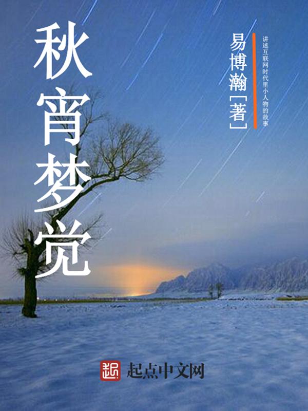秋宵梦觉无弹窗精彩阅读在线阅读 晓晓徐亦达在线试读小说