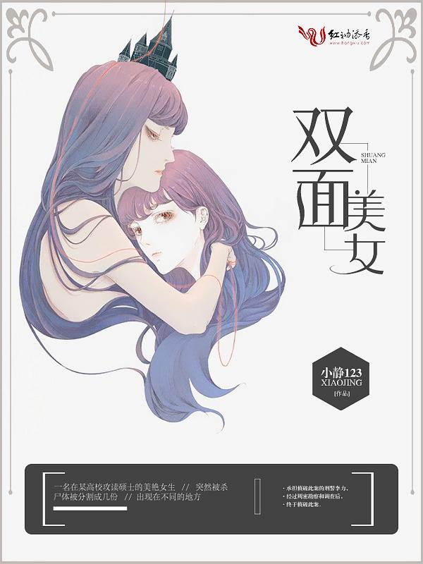 绑架女主的小说
