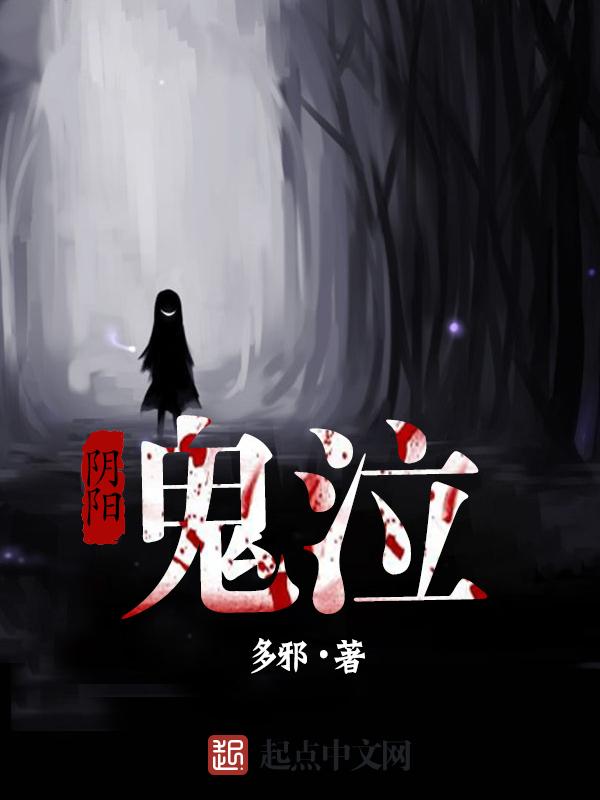 阴阳鬼泣主角肖恒王精彩试读完本
