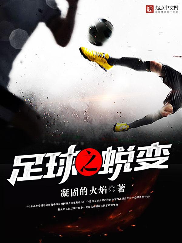 足球之蜕变