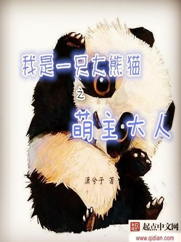 我是大熊猫之萌主大人
