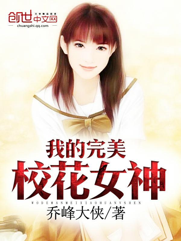 我的完美校花女神无弹窗章节列表小说 林战黄毛免费阅读章节列表