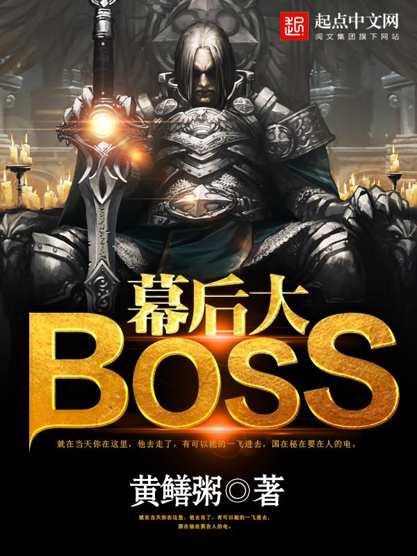 幕后大BOSS