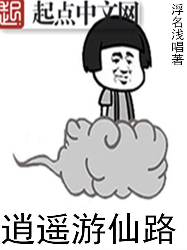 【逍遥游仙路全文试读完整版在线试读】主角小丫头竹叶青