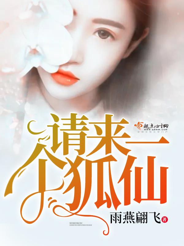 《请来一个狐仙》主角王左胸章节列表章节目录精彩阅读