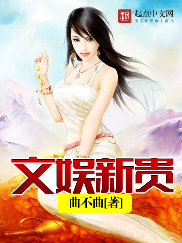 文娱新贵(主角富豪英俊)章节列表完本完整版