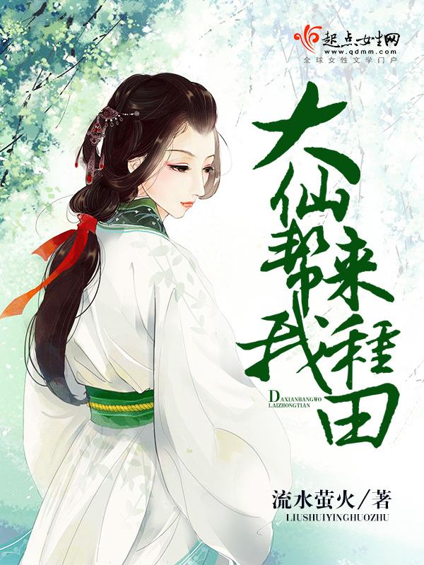 【大仙帮我来种田完结版免费阅读】主角伯刘盈