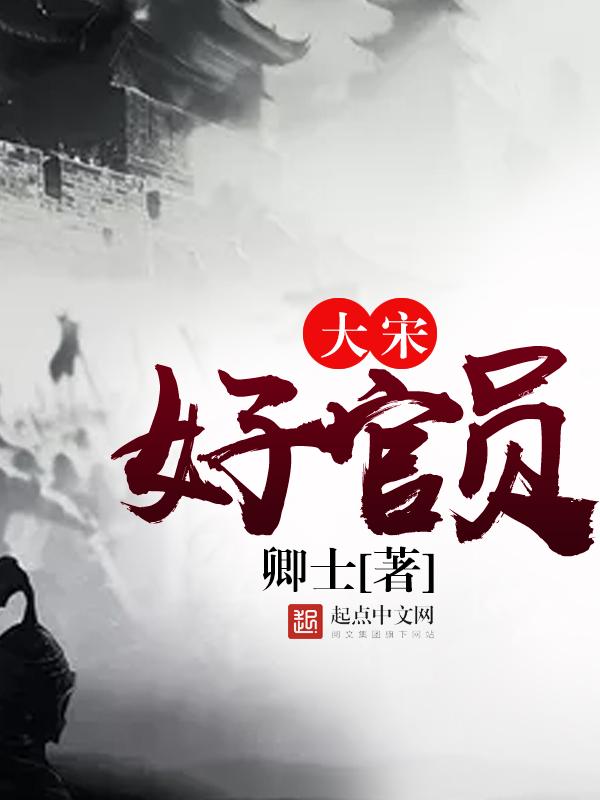 寒门大官人小说