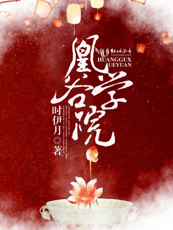《凰谷学院》主角长青寻天精彩试读小说