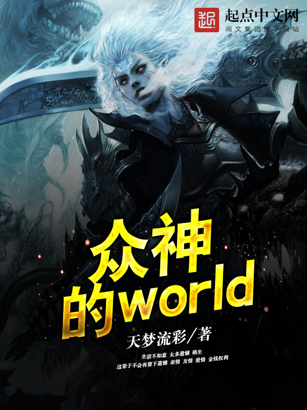 众神的world