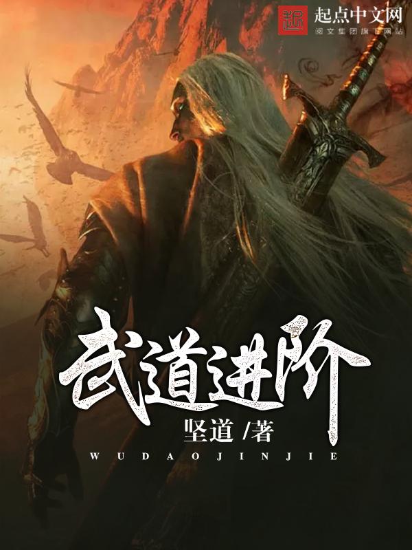 《武道进阶》主角陈强灵石在线阅读完结版章节目录