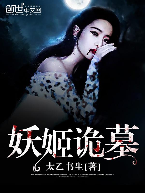 妖姬诡墓免费试读大结局完整版 吴强寒霜免费试读小说