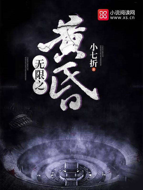 无限之黄昏小说