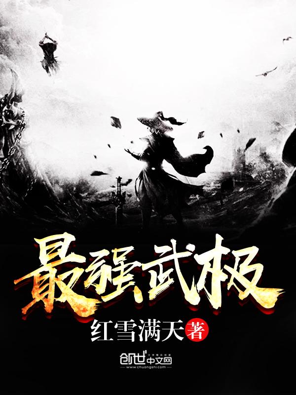 《最强武极》主角陈阳玄阴峰完结版精彩阅读
