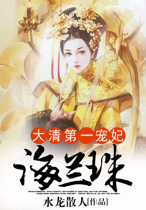 大清第一宠妃海兰珠