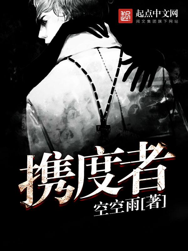 携度者小说