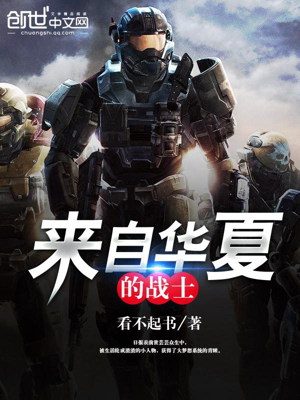 来自华夏的战士小说