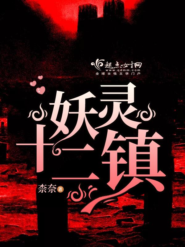 妖灵十二镇小说