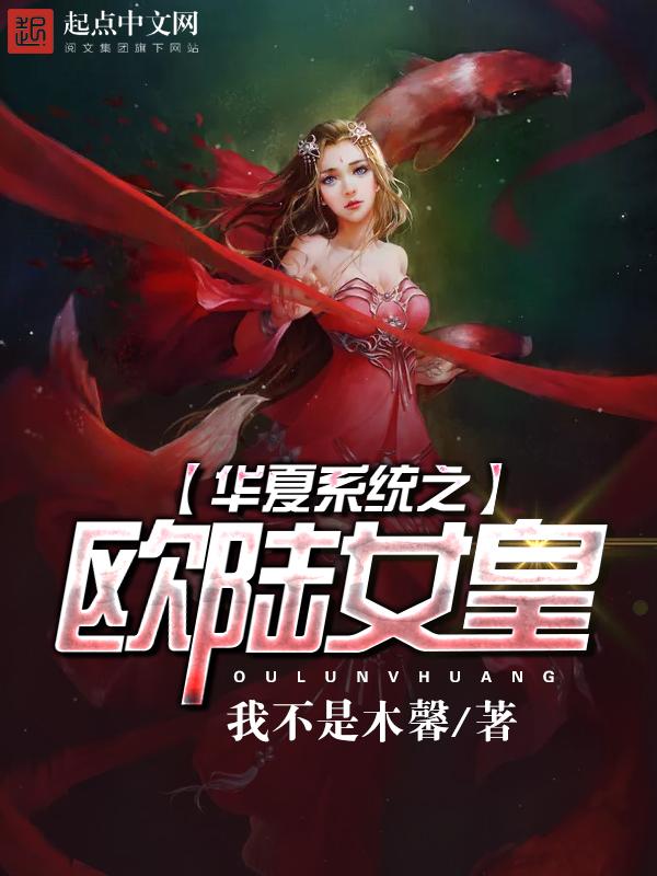 《华夏系统之欧陆女皇》主角雷雅梅梅尔免费阅读精彩阅读精彩试读