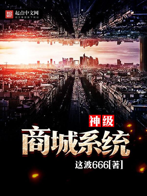神级商城系统小说