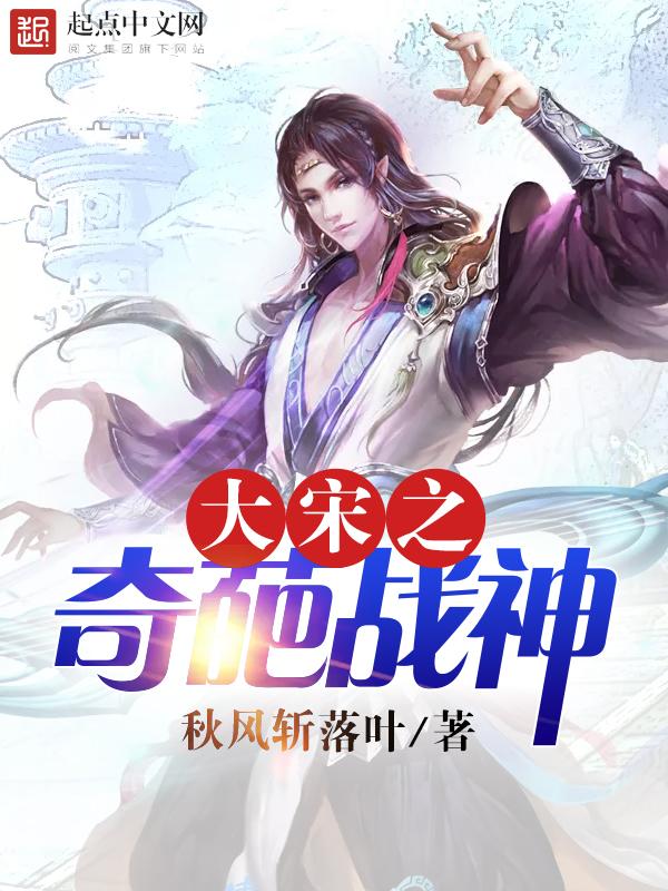 大宋之奇葩战神小说
