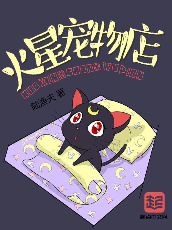 火星宠物店小说