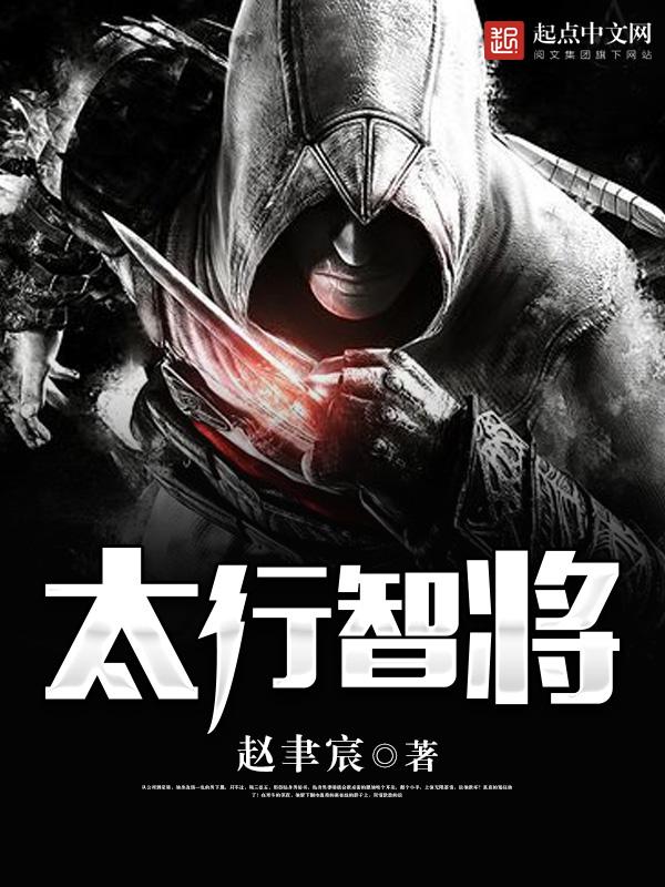 太行智将主角岳斯良雷子完结版章节列表