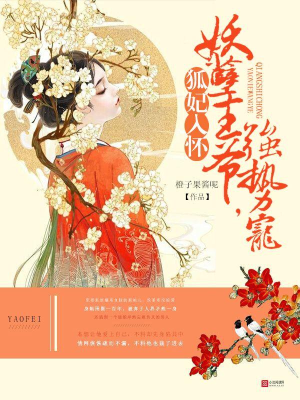 狐妃入怀:妖孽王爷,强势宠