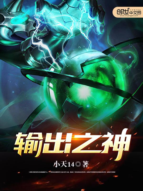 《输出之神》主角赵阳赵颖完整版小说