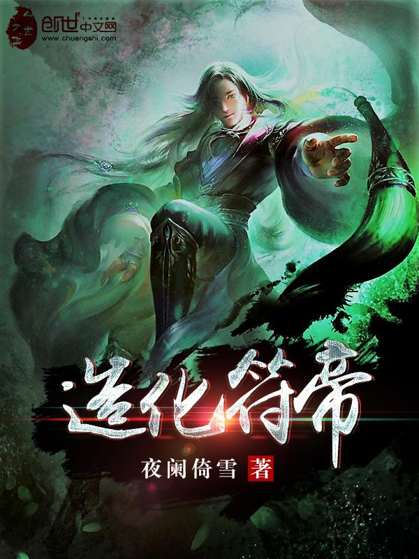 《造化符帝》主角苏离姜舞精彩阅读小说在线试读
