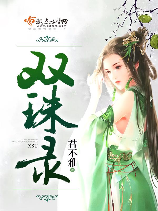 《双珠录》主角青黛木辛玉精彩章节免费阅读