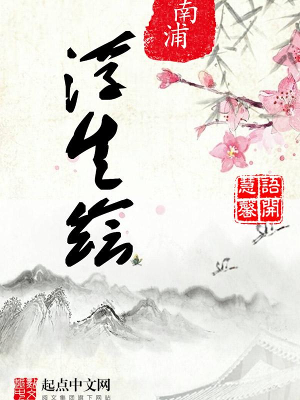 南浦浮生绘