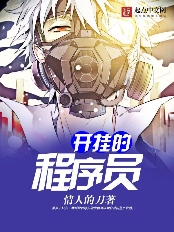 【开挂的程序员章节列表免费试读完结版】主角杨青小兄弟
