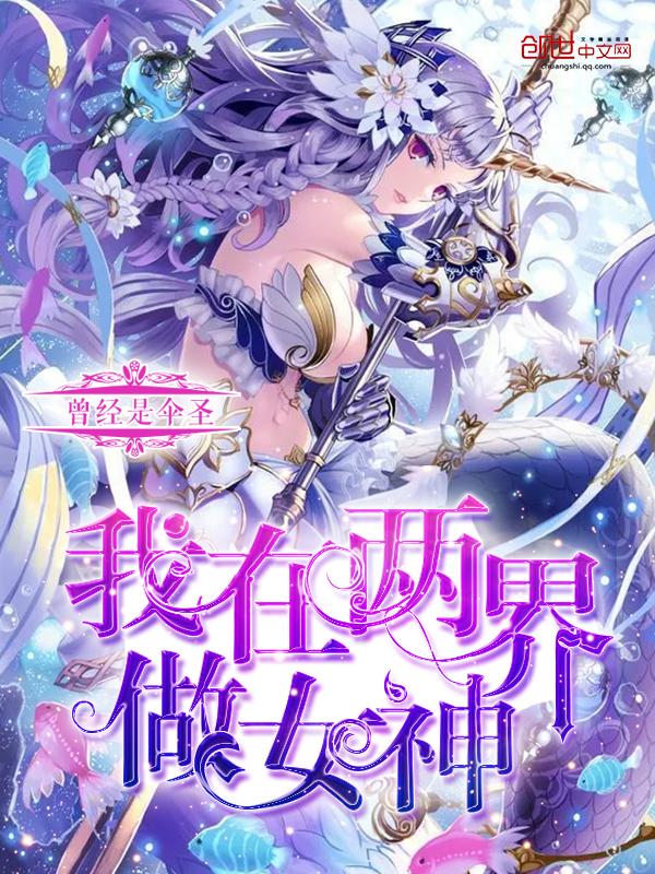 我在两界做女神主角刘畅美少女在线阅读小说