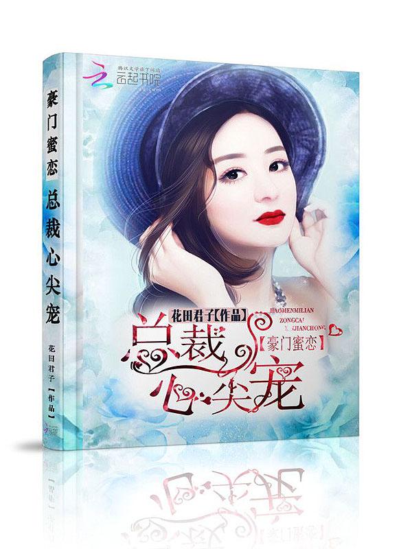 写刘彻的小说