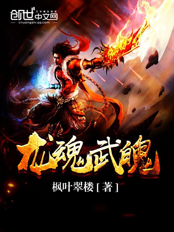 《龙魂武魄》(主角杨枫玉佩)完本完整版全文试读