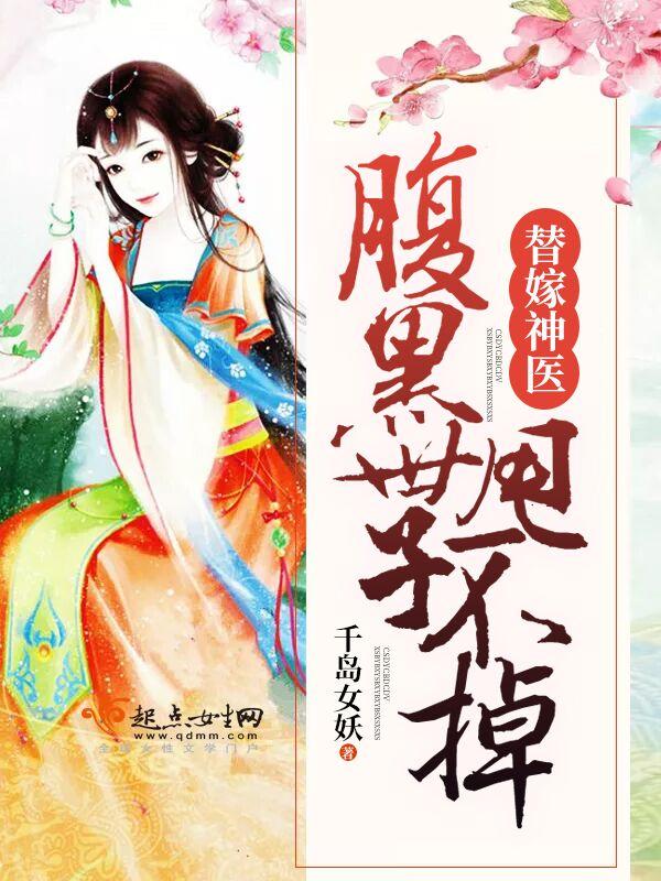 美食王妃小说