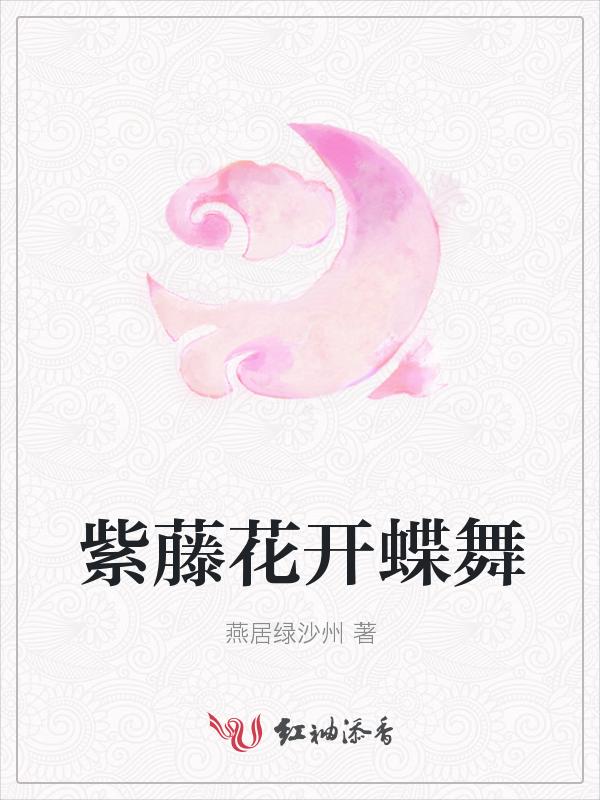 紫藤花开蝶舞