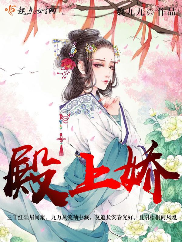 《殿上娇》主角陆扬裴英完整版精彩试读