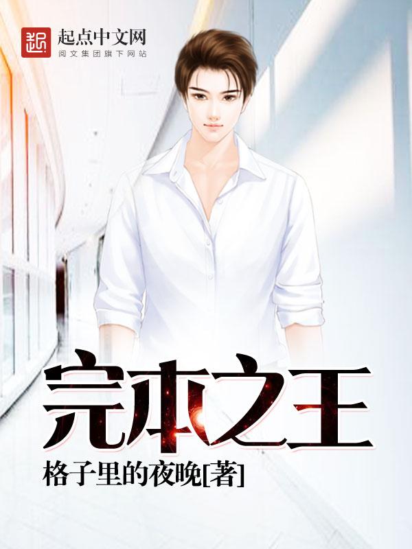 《完本之王》主角岳清言浮士德完整版小说