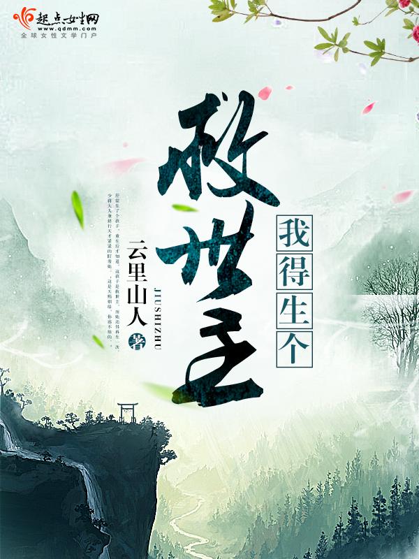 【我得生个救世主无弹窗章节列表】主角舒棠聂宇
