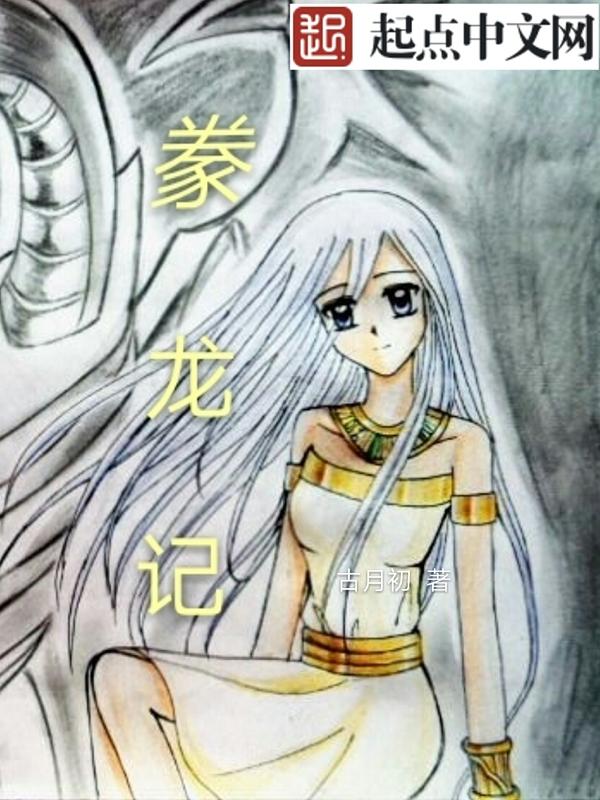 《豢龙记》主角叶子龙龙香完结版精彩章节最新章节