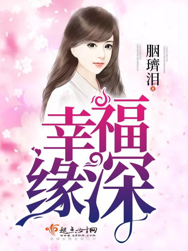 《幸福缘深》(主角赵敏林轩)大结局最新章节小说
