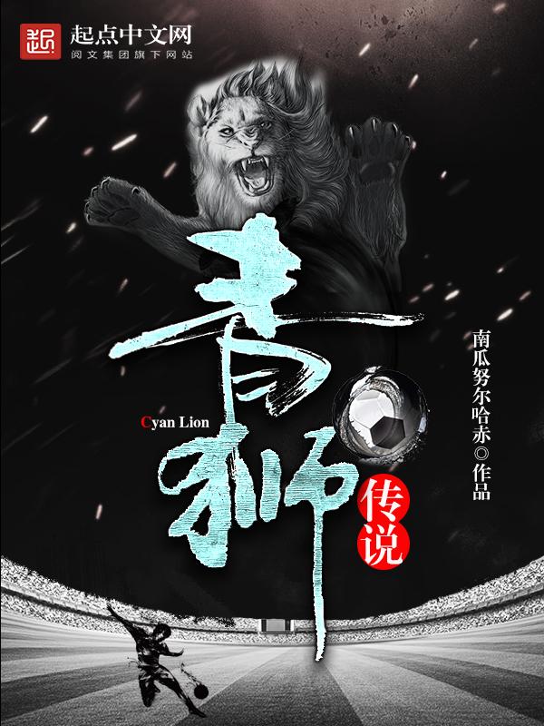 【青狮传说精彩试读免费试读】主角曼奇尼贝尼托